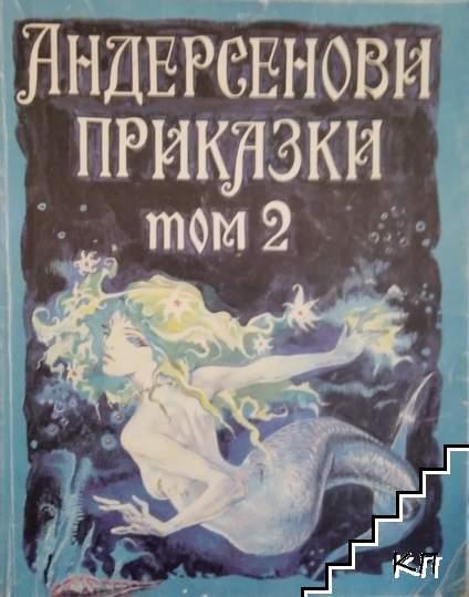 Андерсенови приказки в три тома. Том 2
