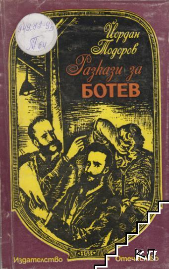 Разкази за Ботев