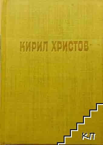 Съчинения в пет тома. Том 3: Чеда на Балкана