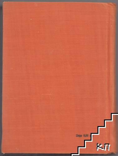 Българско-немски фразеологичен речник (Допълнителна снимка 2)