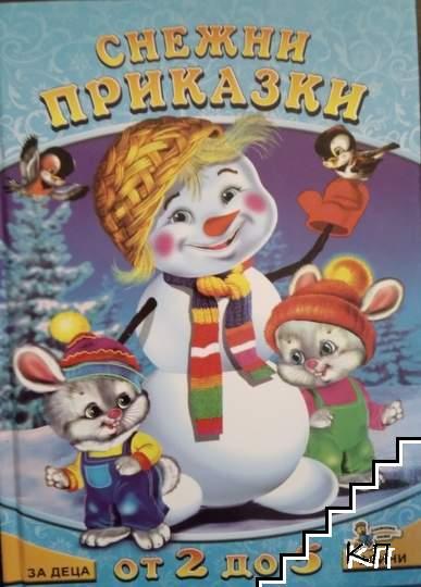 Снежни приказки