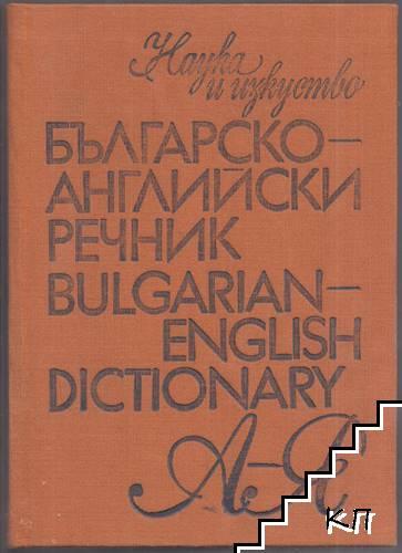 Българско-английски речник А-Я