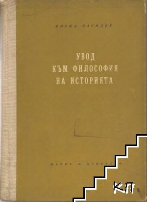 Увод към философия на историята