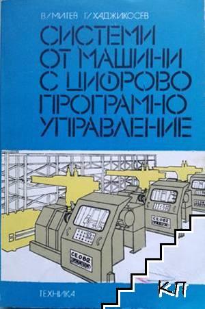Системи от машини с цифрово програмно управление