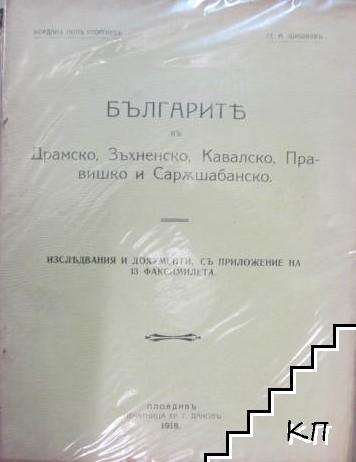 Българите въ Драмско, Зехненско, Кавалско, Правишко и Сарашабанско