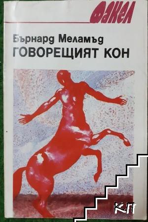 Говорещият кон