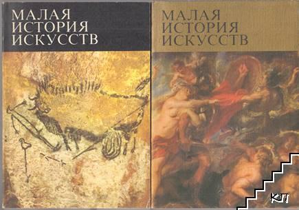 Малая история искусств. Книга 1-4