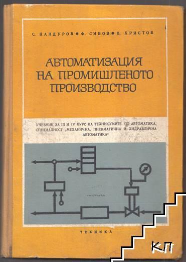 Автоматизация на промишленото производство