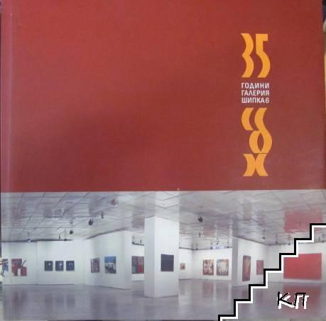 35 години галерия Шипка 6, СБХ