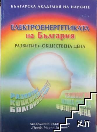 Електроенергетиката на България