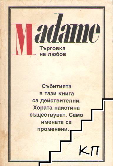 Madame. Търговка на любов