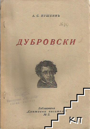 Дубровски