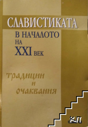 Славистиката в началото на XXI век - традиции и очаквания