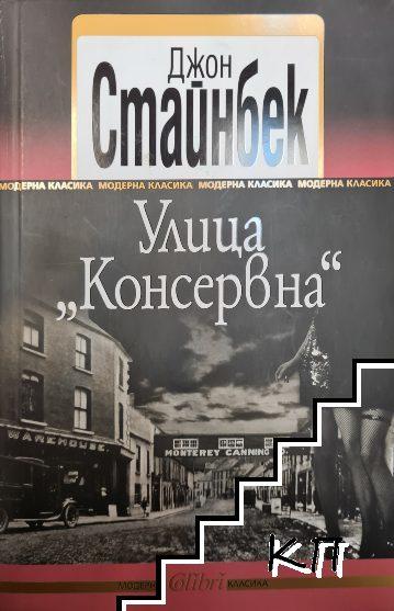 """Улица """"Консервна"""""""
