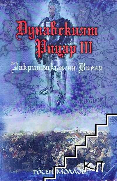 Дунавският рицар. Книга 3: Закрилникът на Виена