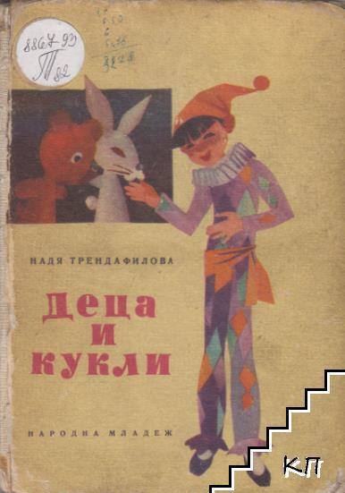 Деца и кукли