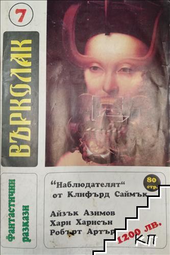 Върколак. Бр. 7 / 1998