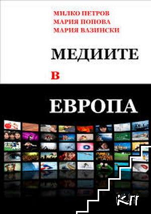 Медиите в Европа