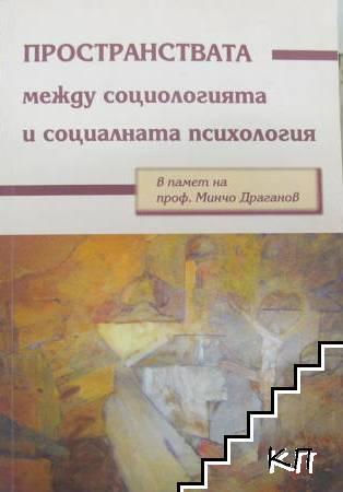 Пространствата между социологията и социалната психология