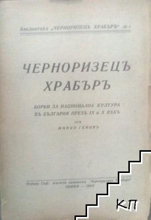 Черноризец Храбъръ