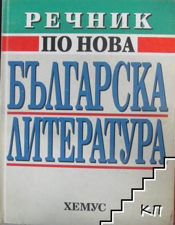 Речник по нова българска литература