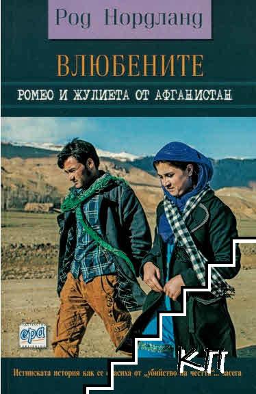 Влюбените. Ромео и Жулиета от Афганистан