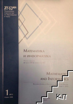 Математика и информатика / Mathematics and Informatics