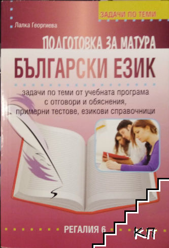 Подготовка за матура. Български език