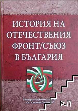 История на Отечествения фронт / Съюз в България. Том 1