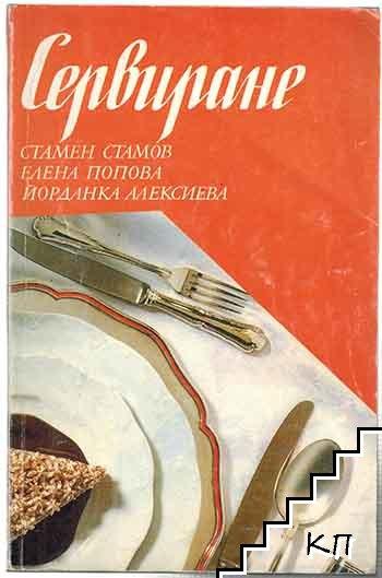 Сервиране