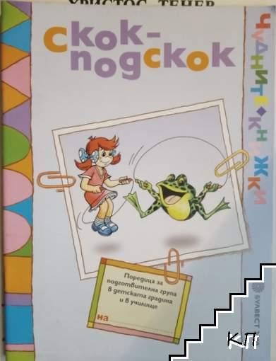 Чудните книжки: Скок-подскок