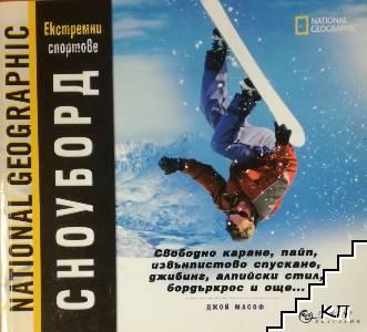 Сноуборд: Екстремни спортове