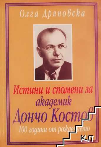 Истини и спомени за академик Дончо Костов