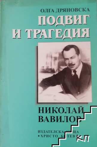 Подвиг и трагедия - Николай Вавилов