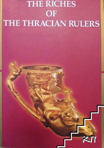 The Riches of the Thracian Rulers /トラキアの支配者たちの富