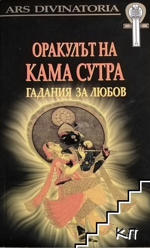 Оракулът на Кама Сутра