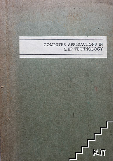 Computer Applications in Ship Technology