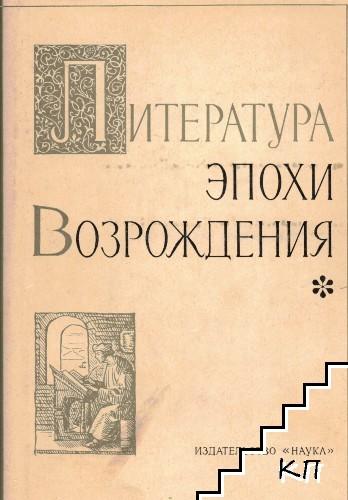 Литература эпохи Возрождения и проблемы всемирной литературы