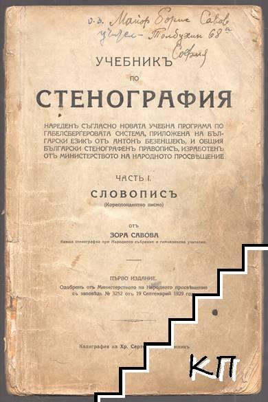 Учебникъ по стенография. Часть 1-2