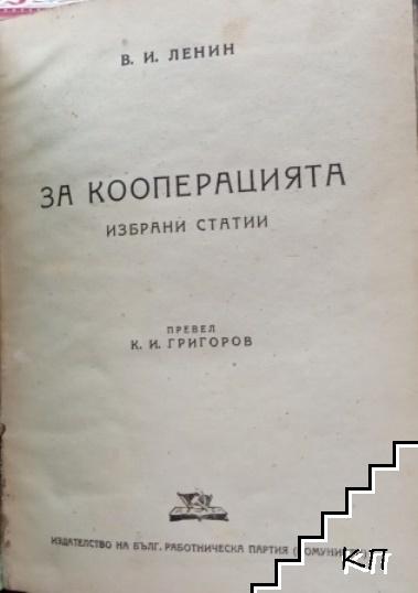 За кооперацията (Допълнителна снимка 1)