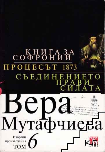 Избрани произведения. Том 6: Книга за Софроний. Процесът 1873. Съединението прави силата
