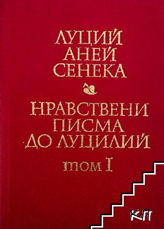 Нравствени писма до Луцилий в два тома. Том 1