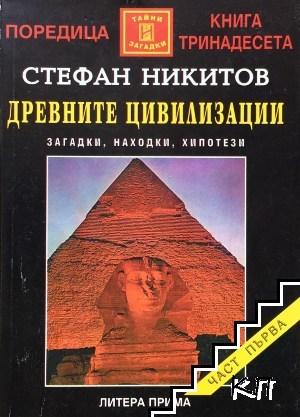 Древните цивилизации. Книга 1: Загадки, находки, хипотези