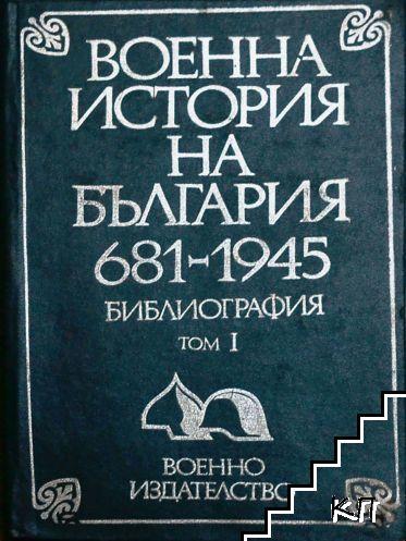 Военна история на България 681-1945. Том 1