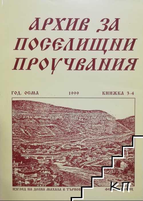 Архив за поселищни проучвания. Кн. 3-4 / 1999