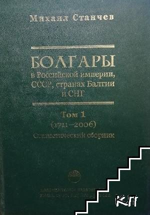 Болгары в Российской империи, СССР, странах Балтии и СНГ. Том 1