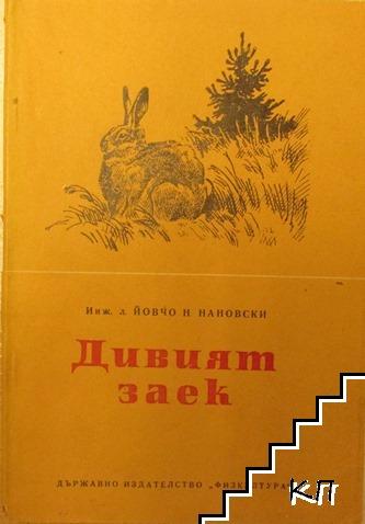 Дивият заек