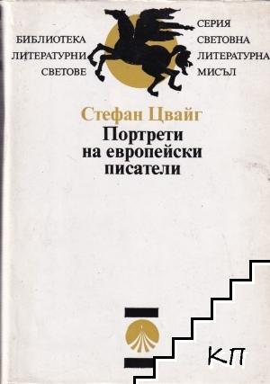 Портрети на европейски писатели
