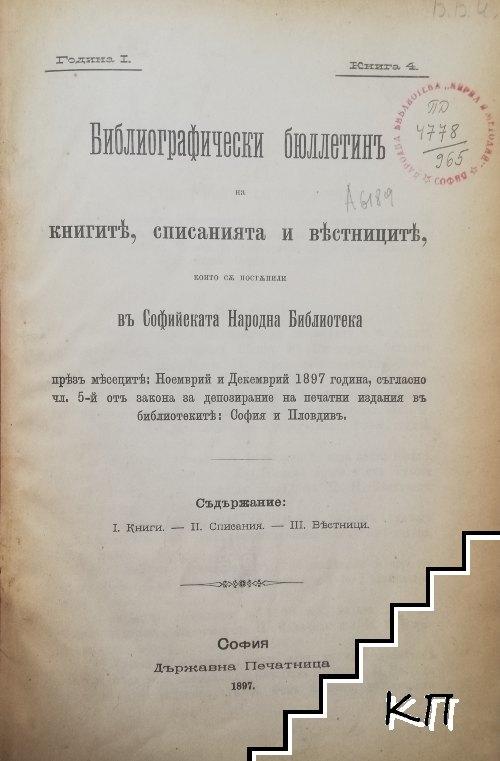 Библиографически бюллетинъ на книгите, списанията и вестниците, които са постъпили въ Софийската Народна Библиотека. Кн. 4 / 1897