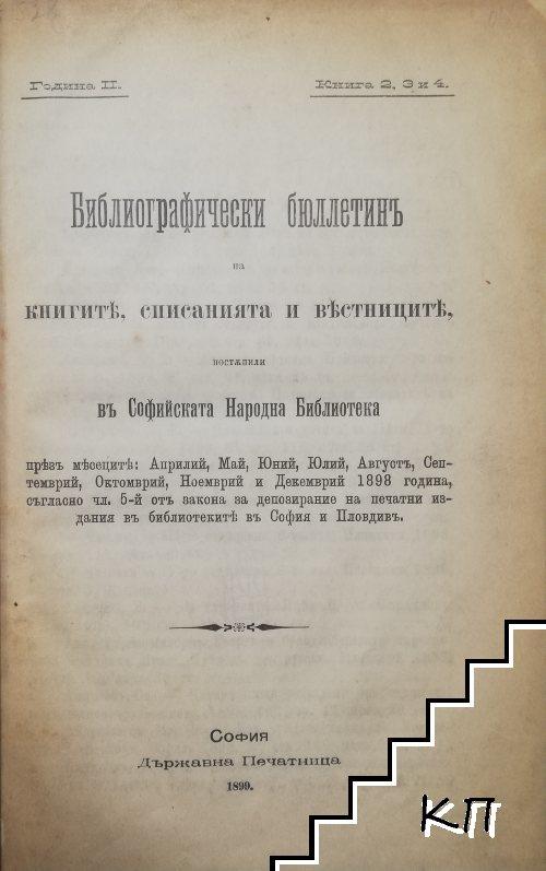 Библиографически бюллетинъ на книгите, списанията и вестниците, които са постъпили въ Софийската Народна Библиотека. Кн. 2-4 / 1899